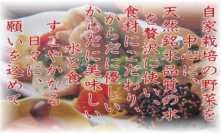 金沢市の唯一の自然食マクロビレストランたかの標語、「自家栽培の野菜を中心に、天然名水品質の水を贅沢に使い、食材にこだわり、体に優しい体に美味しい水と食、すこやかなる日々に願いを込めて」の画像