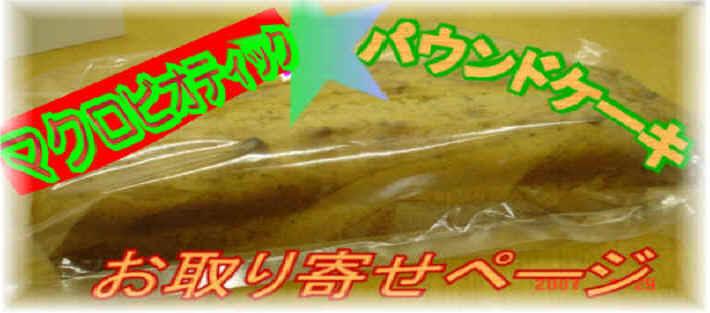 マクロビオティック自然食の野菜のケーキ販売の画像
